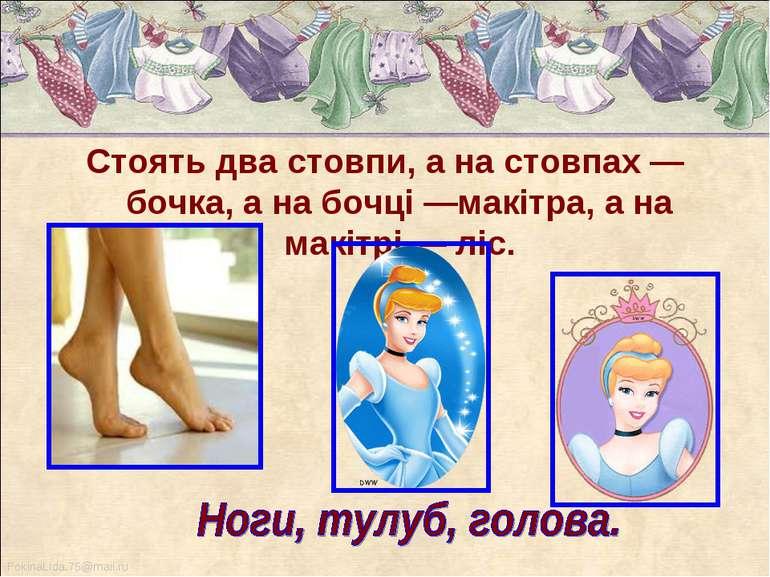 Стоять два стовпи, а на стовпах — бочка, а на бочці —макітра, а на макітрі — ...