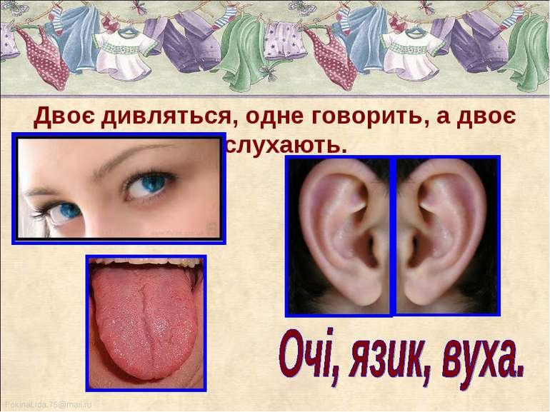 Двоє дивляться, одне говорить, а двоє слухають.