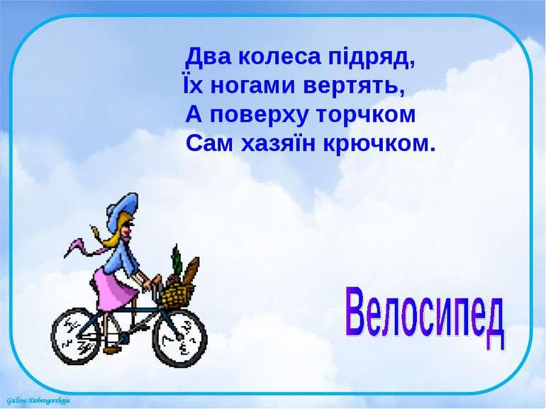 Два колеса підряд, Їх ногами вертять,  А поверху торчком  Сам ха...