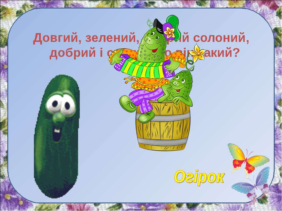 Довгий, зелений, добрий солоний, добрий і сирий, хто він такий?
