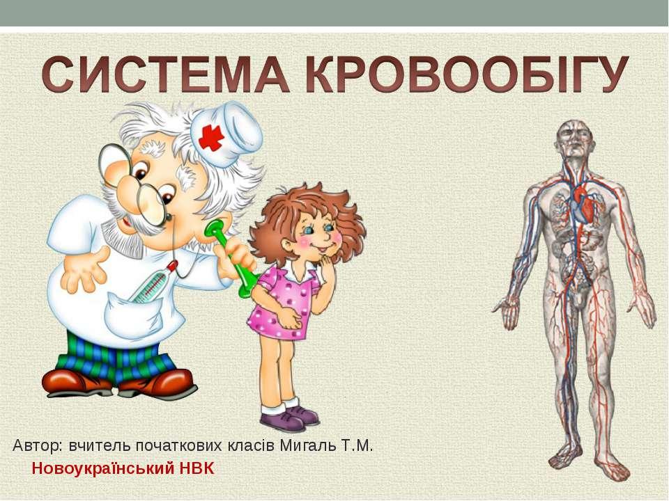 Новоукраїнський НВК Автор: вчитель початкових класів Мигаль Т.М.