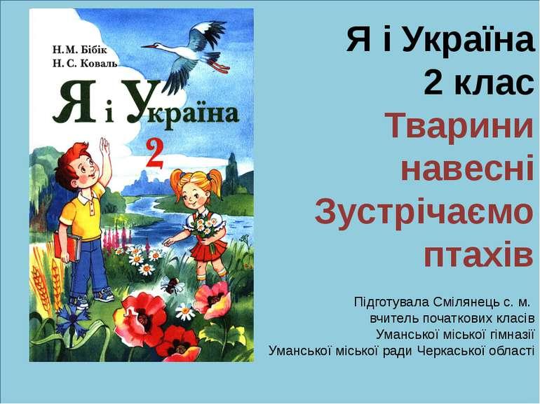 Я і Україна 2 клас Тварини навесні Зустрічаємо птахів Підготувала Смілянець с...