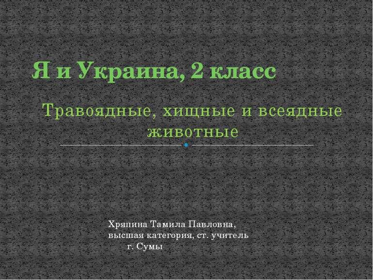Травоядные, хищные и всеядные животные Я и Украина, 2 класс Хряпина Тамила Па...