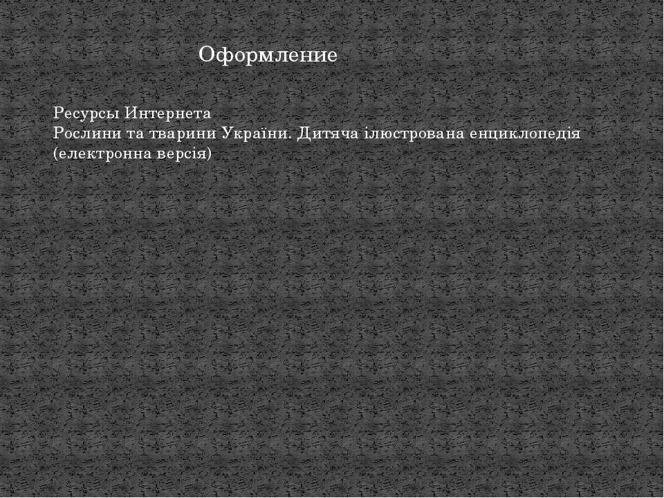 Оформление Ресурсы Интернета Рослини та тварини України. Дитяча ілюстрована е...