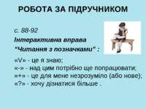 """РОБОТА ЗА ПІДРУЧНИКОМ с. 88-92 Інтерактивна вправа """"Читання з позначками"""" : «..."""