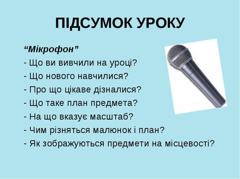 """ПІДСУМОК УРОКУ """"Мікрофон"""" - Що ви вивчили на уроці? - Що нового навчилися? - ..."""