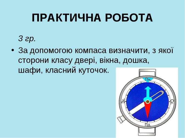 ПРАКТИЧНА РОБОТА 3 гр. За допомогою компаса визначити, з якої сторони класу д...