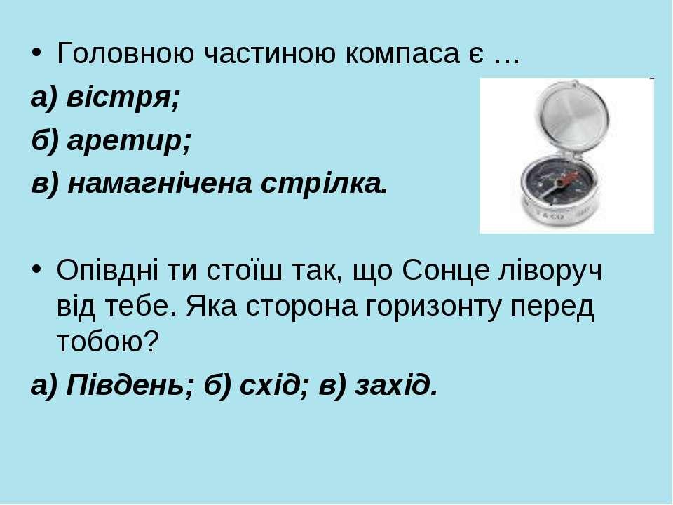 Головною частиною компаса є … а) вістря; б) аретир; в) намагнічена стрілка. О...