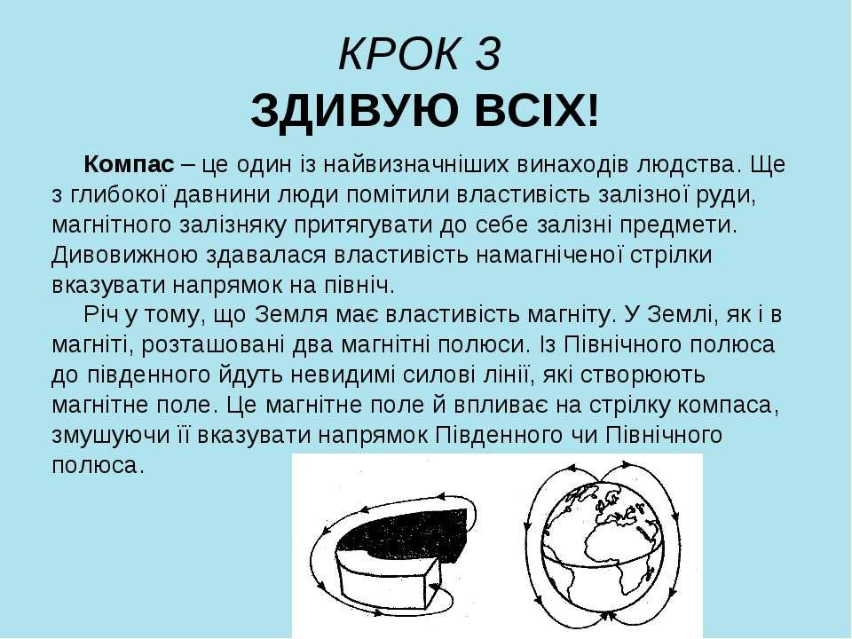 КРОК 3 ЗДИВУЮ ВСІХ! Компас – це один із найвизначніших винаходів людства. Ще ...