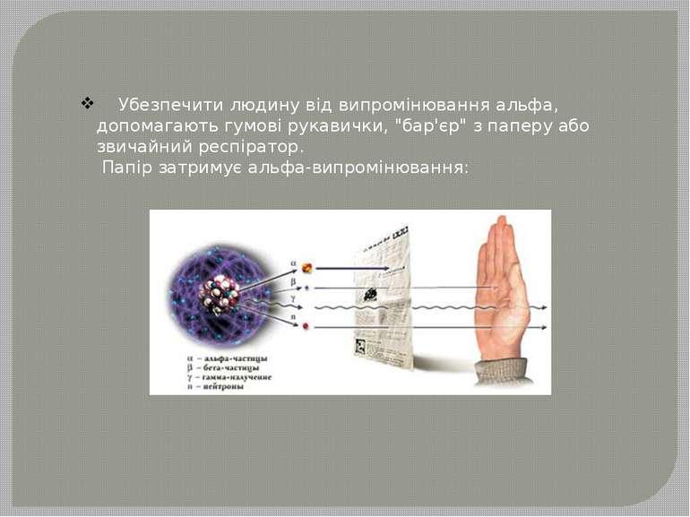 """Убезпечити людину від випромінювання альфа, допомагають гумові рукавички, """"ба..."""