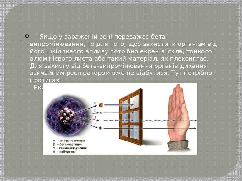 Якщо у зараженій зоні переважає бета-випромінювання, то для того, щоб захисти...
