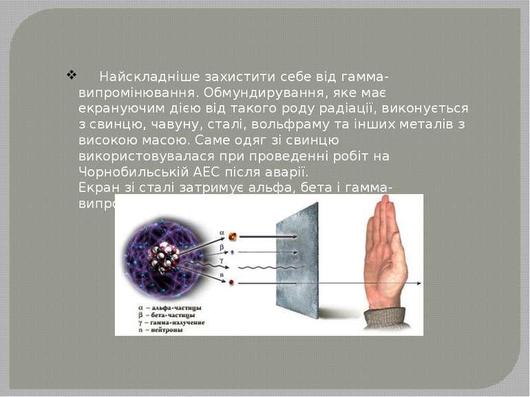 Найскладніше захистити себе від гамма-випромінювання. Обмундирування, яке має...