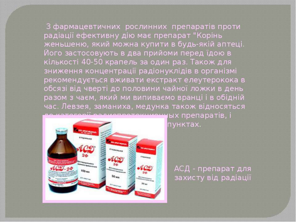 З фармацевтичних рослинних препаратів проти радіації ефективну дію має препар...