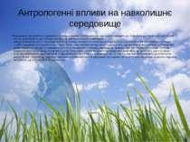 Антропогенні впливи на навколишнє середовище В результаті антропогенної діяль...
