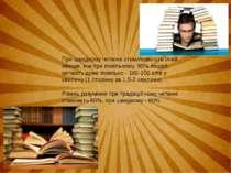 При швидкому читанні стомлюваність очей менше, ніж при повільному. 95% людей ...