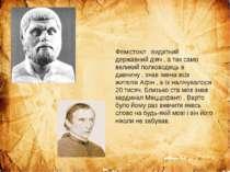 Фемістокл , видатний державний діяч , а так само великий полководець в давнин...