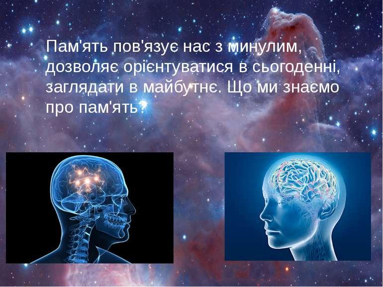 Пам'ять пов'язує нас з минулим, дозволяє орієнтуватися в сьогоденні, заглядат...