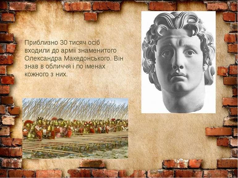 Приблизно 30 тисяч осіб входили до армії знаменитого Олександра Македонського...