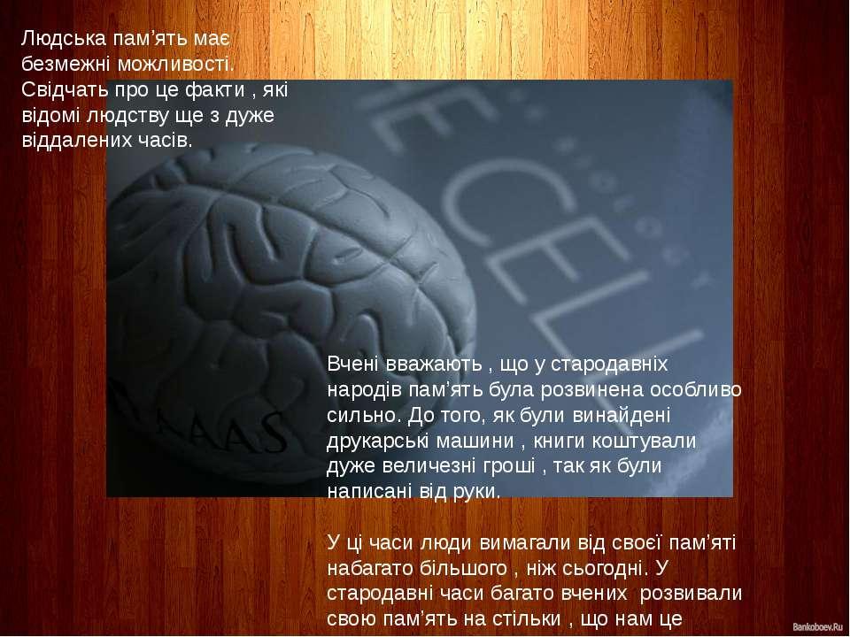 Людська пам'ять має безмежні можливості. Свідчать про це факти , які відомі л...