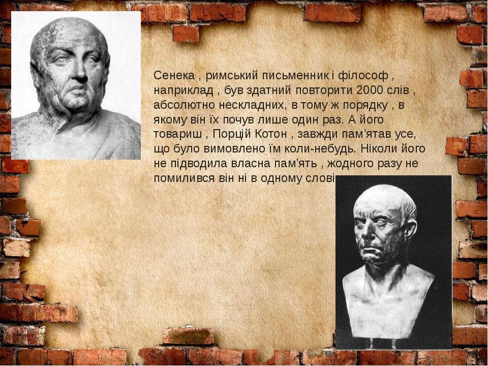 Сенека , римський письменник і філософ , наприклад , був здатний повторити 20...