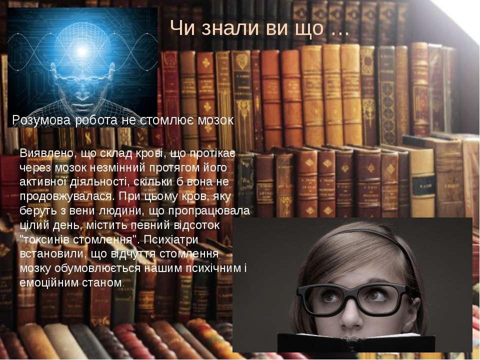 Чи знали ви що … Розумова робота не стомлює мозок Виявлено, що склад крові, щ...
