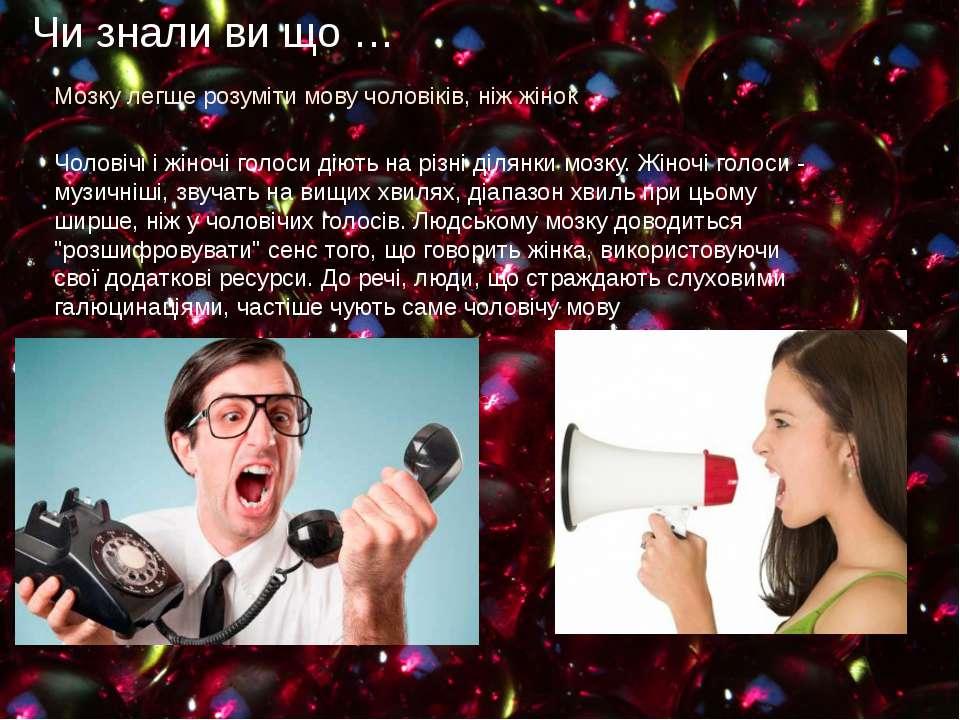 Чи знали ви що … Чоловічі і жіночі голоси діють на різні ділянки мозку. Жіноч...