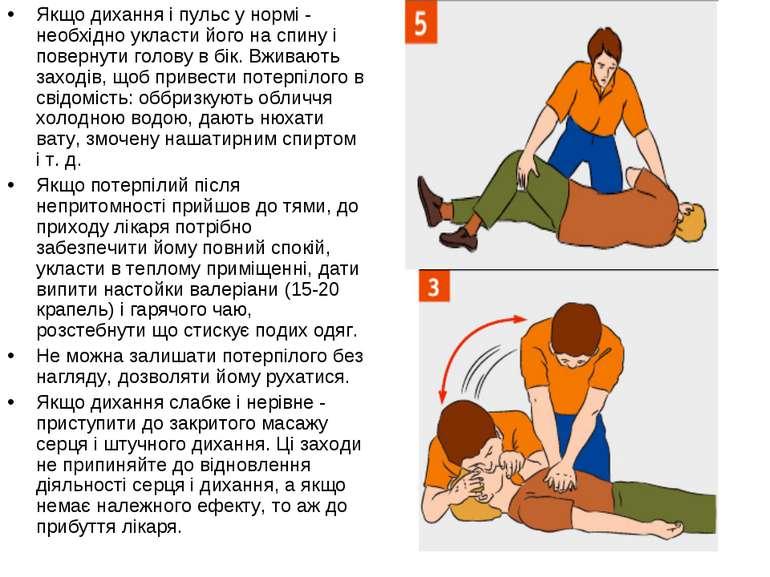 Якщо дихання і пульс у нормі - необхідно укласти його на спину і повернути го...