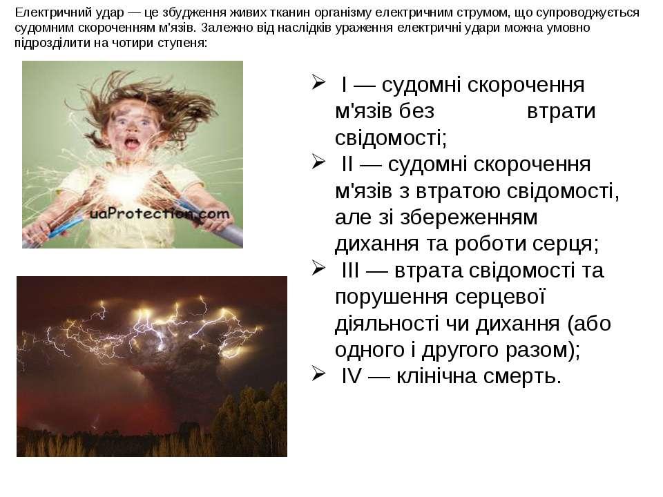 Електричний удар — це збудження живих тканин організму електричним струмом, щ...