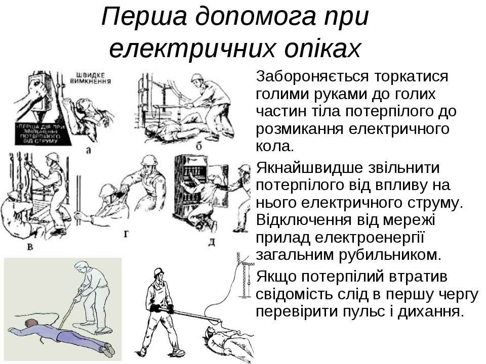 Перша допомога при електричних опіках Забороняється торкатися голими руками д...