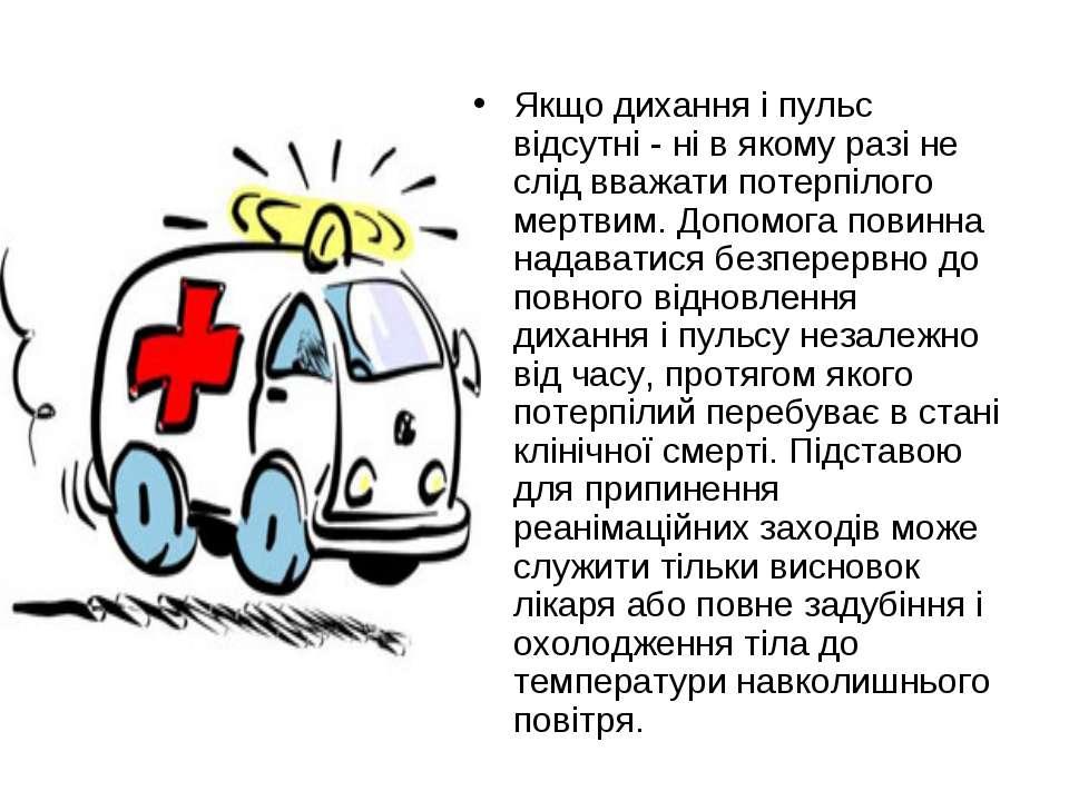 Якщо дихання і пульс відсутні - ні в якому разі не слід вважати потерпілого м...