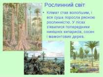 Рослинний світ Клімат став вологішим, і вся суша поросла рясною рослинністю. ...