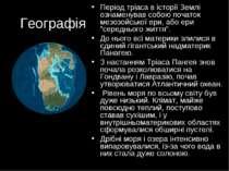 Географія Період тріаса в історії Землі ознаменував собою початок мезозойсько...
