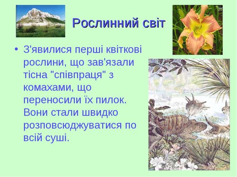"""Рослинний світ З'явилися перші квіткові рослини, що зав'язали тісна """"співпрац..."""