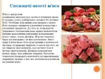 Споживчі якості м'яса М'ясо є джерелом незаміннихамінокислот,залізайвітам...