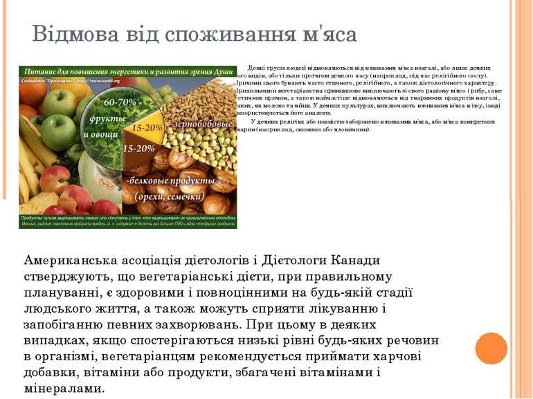 Відмова від споживання м'яса Деякі групи людей відмовляються від вживання м'я...