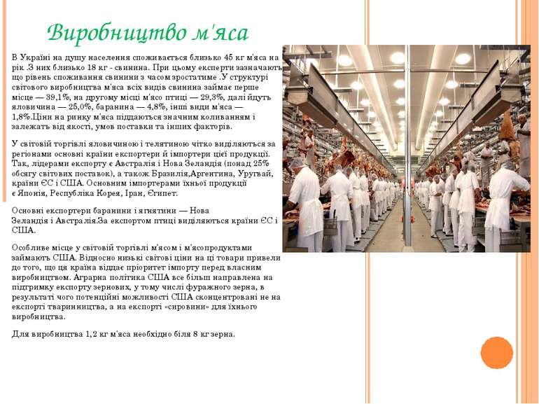 Виробництво м'яса В Україні на душу населення споживається близько 45 кг м'яс...