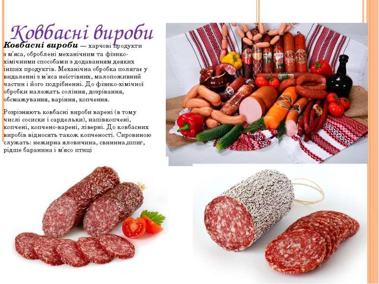 Ковбасні вироби Ковбасні вироби— харчові продукти зм'яса, оброблені механіч...