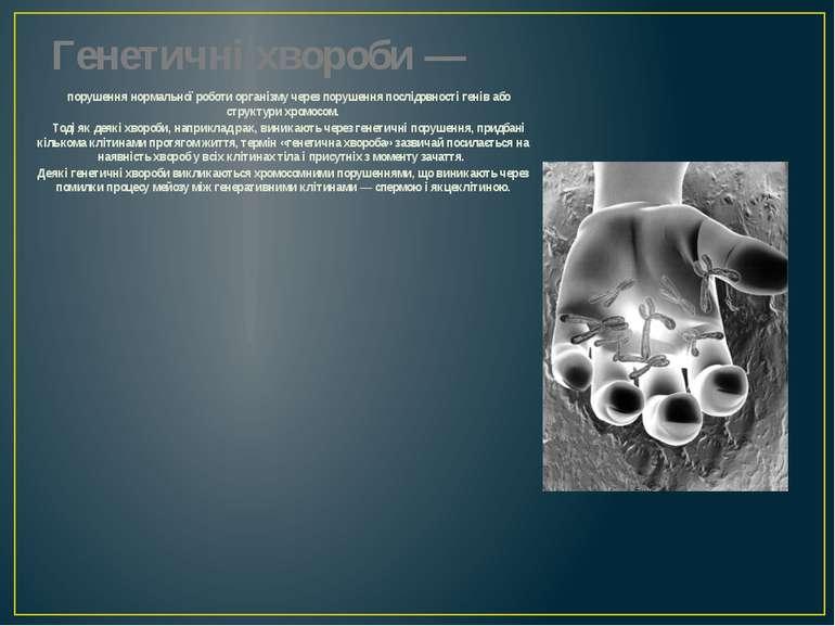 Генетичні хвороби— порушення нормальної роботиорганізмучерез порушення пос...