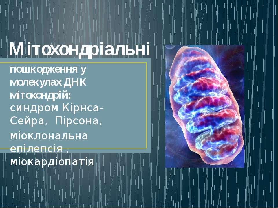 Мітохондріальні пошкодження у молекулах ДНК мітохондрій: синдром Кірнса-Сейра...