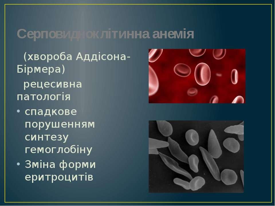 Серповидноклітинна анемія (хвороба Аддісона-Бірмера) рецесивна патологія спад...