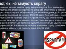 Напої, які не тамують спрагу В газованих напоях замість цукру використовують ...