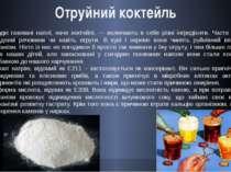 Отруйний коктейль Солодкі газовані напої, наче коктейлі, — включають в себе р...
