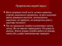 Профілактика хвороб серця: Вестиздоровий спосіб життя, активно займатись спо...