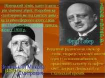 Видатний радянський хімік ор -ганік, творець наукової школи, один із основопо...