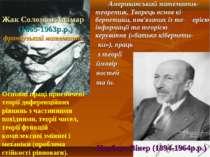 Американський математик- теоретик. Творець основ кі- бернетики, пов'язаних із...