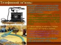 Телефонний зв'язок: Перший прототип сучасного телефо-ну був запатентований в ...