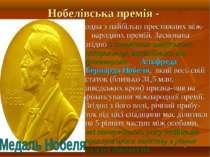 Нобелівська премія - одна з найбільш престижних між- народних премій. Заснова...
