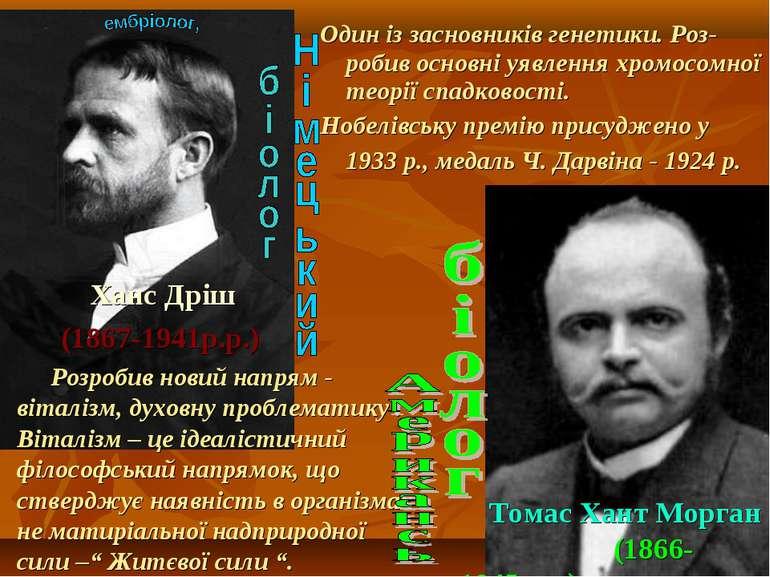 Один із засновників генетики. Роз- робив основні уявлення хромосомної теорії ...