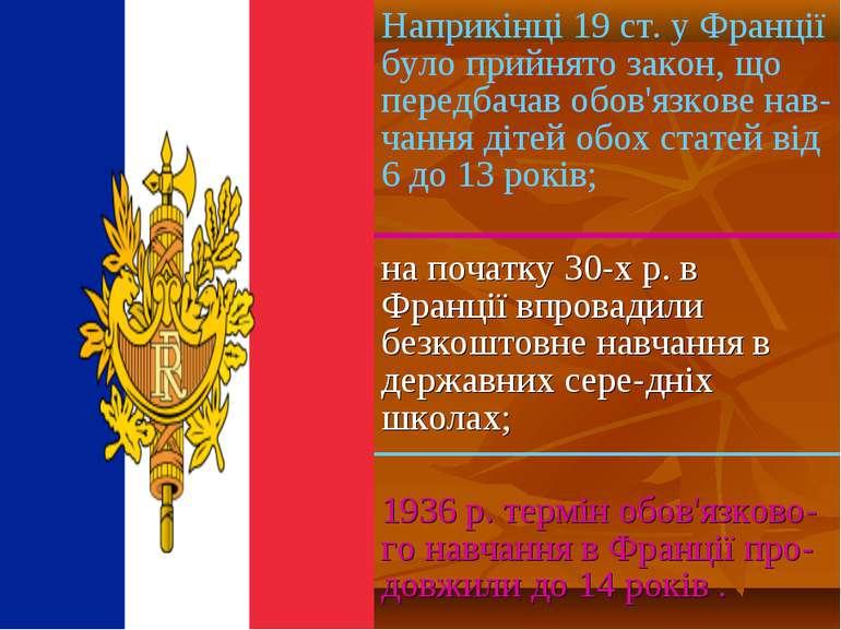Наприкінці 19 ст. у Франції було прийнято закон, що передбачав обов'язкове на...