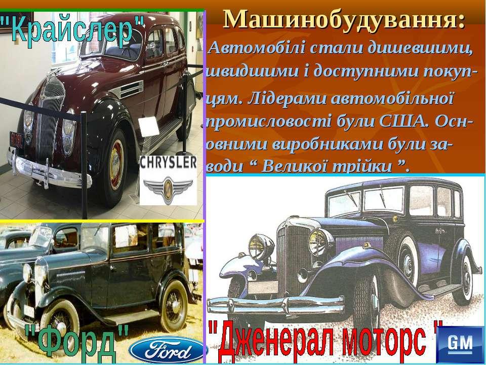 Машинобудування: Автомобілі стали дишевшими, швидшими і доступними покуп- цям...